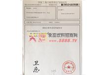 卫恋商标证