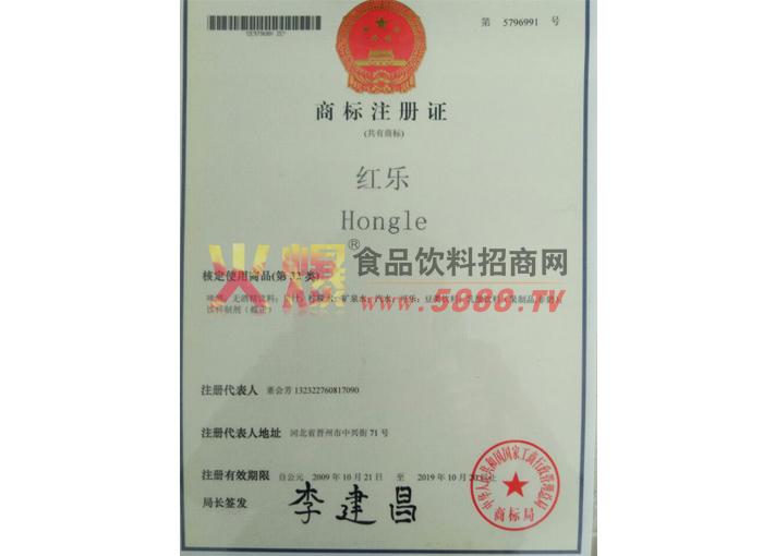红乐商标证
