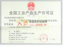 生产许可1证