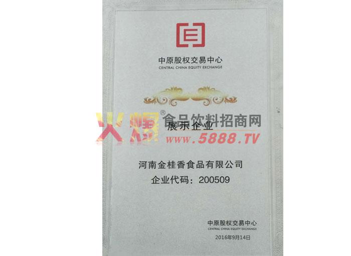 中原股权交易中心展示企业