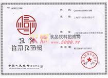 机构代码证