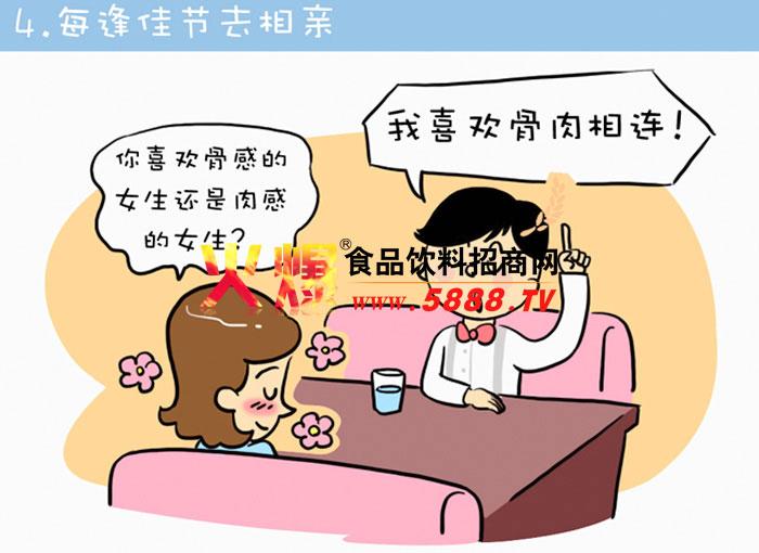 燕小唛趣味漫画