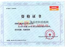 2015资格证书