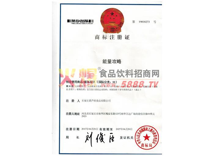 能量攻略商标证