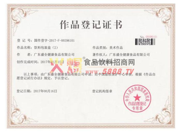 作品登记证书