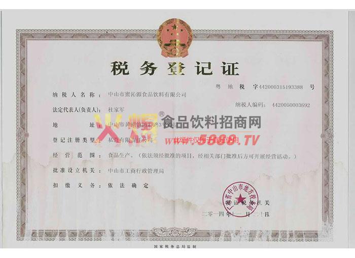 税务登记证地税