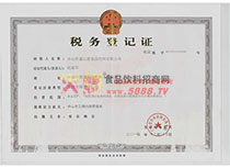 税务登记证国税