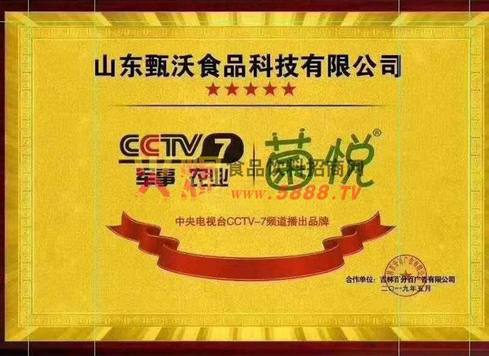 CCTV-7播出品牌