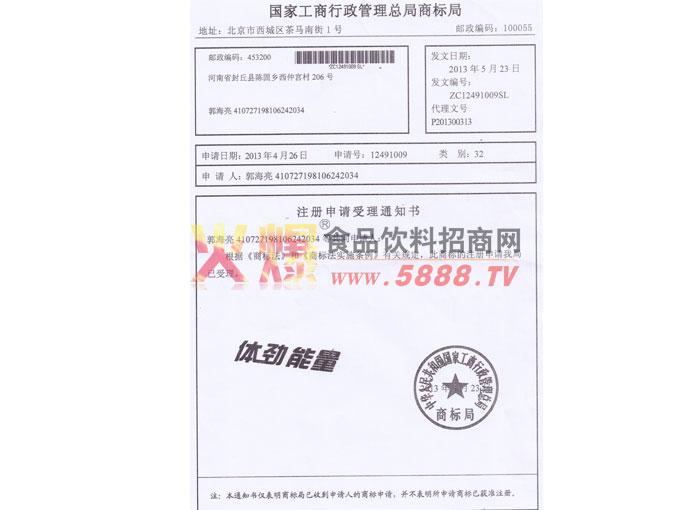 体劲能量商标证
