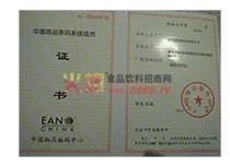 中国商品条码系统成员证