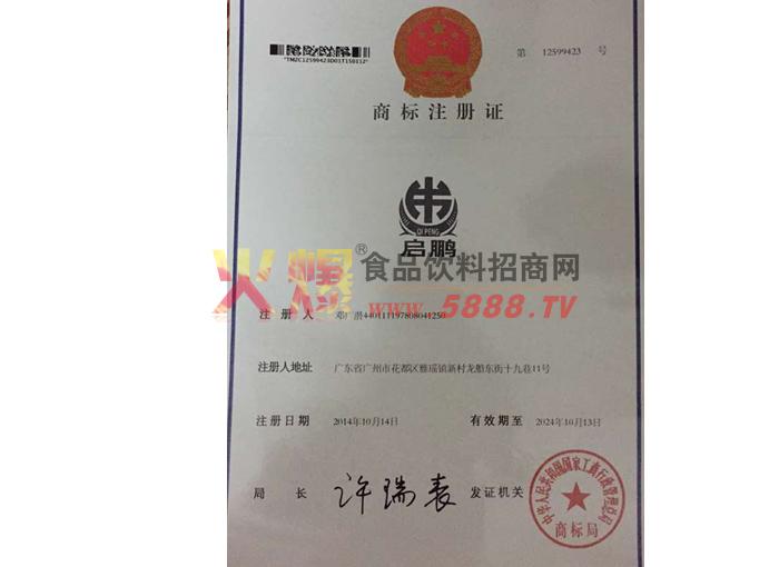 启鹏商标注册证