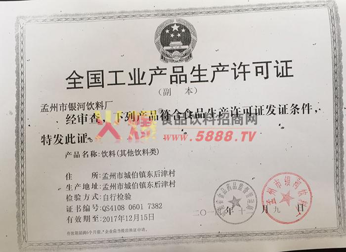 产品生产许可证