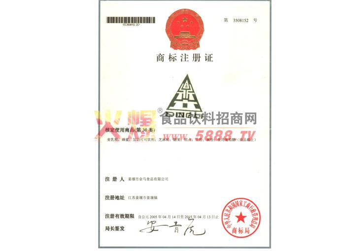 商标注册证