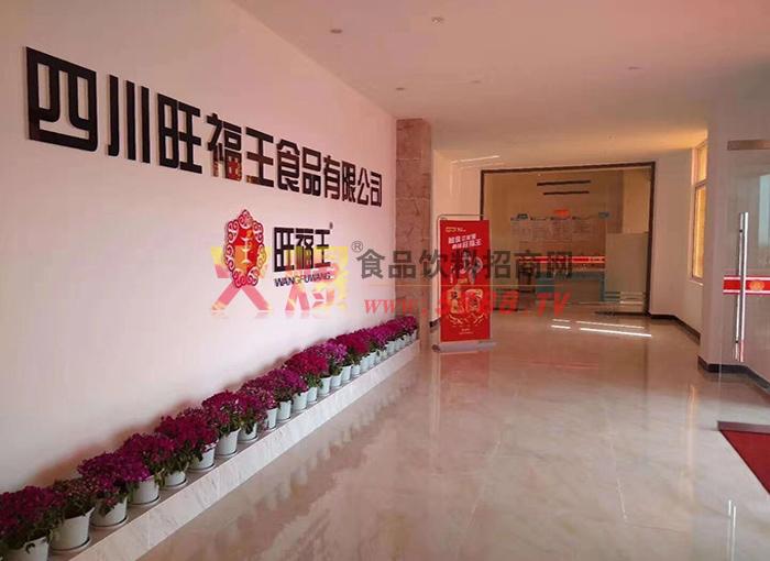 四川旺福王食品有限公司