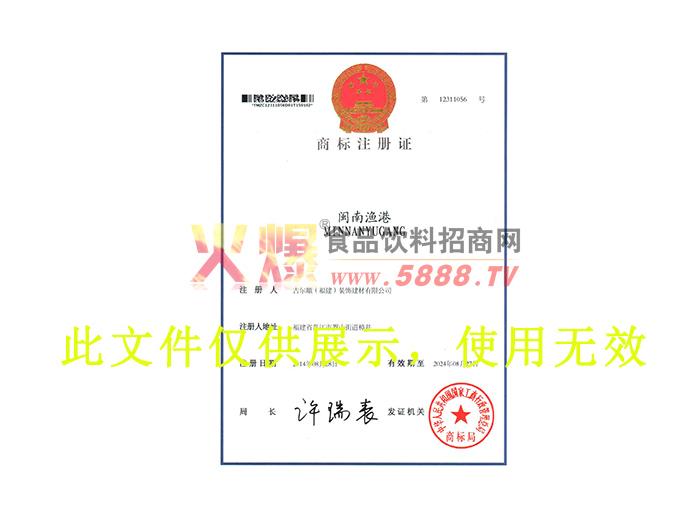 闽南渔港商标证
