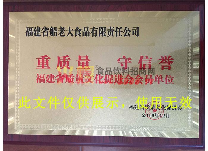 重质量守信用荣誉证书