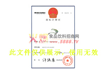 闽南渔港图形商标证