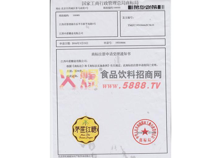 商标注册受理证书