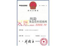 纯韵商标注册证
