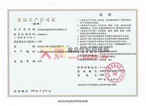 食品生产许可证代加工