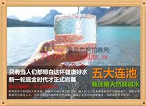 五大连池苏打矿泉水产品