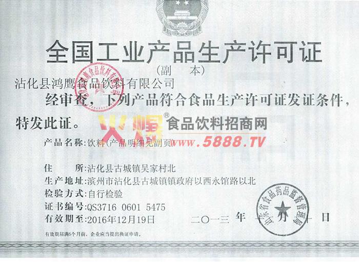 食品成生产许可证