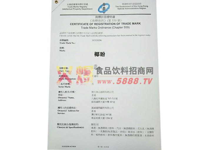 商标注册证明书
