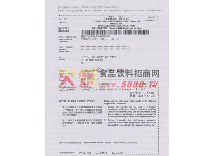 香港营业执照