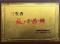 三生杏放心品牌