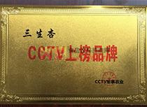 三生杏CCTV上榜品牌