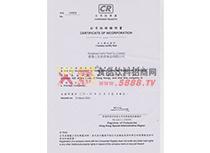 香港注册证明书