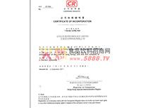 公司注册证明书