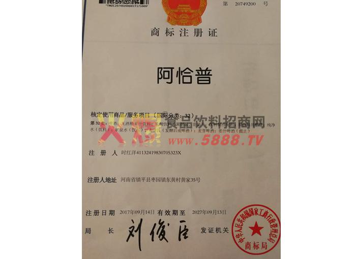 阿恰普商标注册证