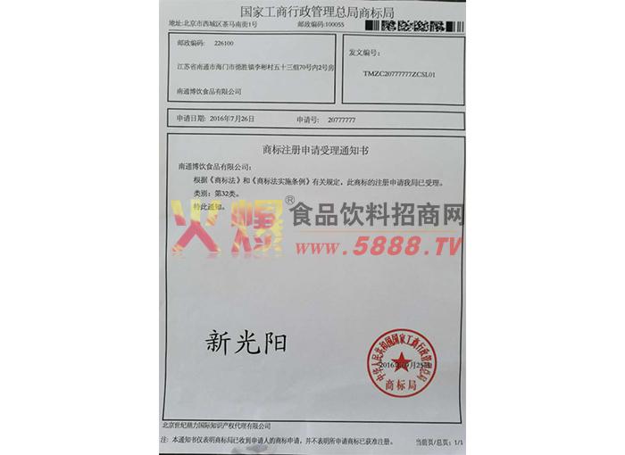 新光阳商标证