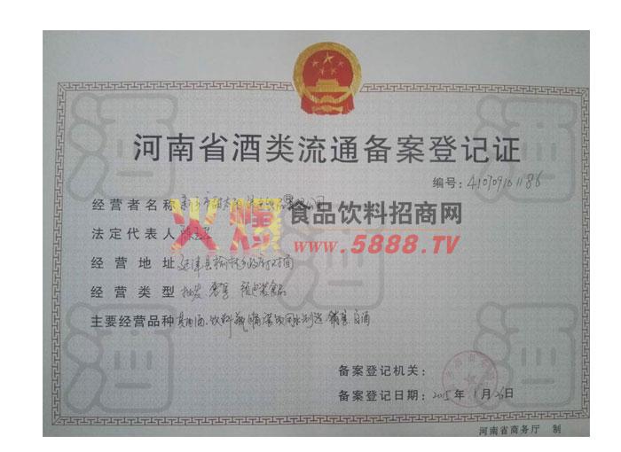 流通备案登记证