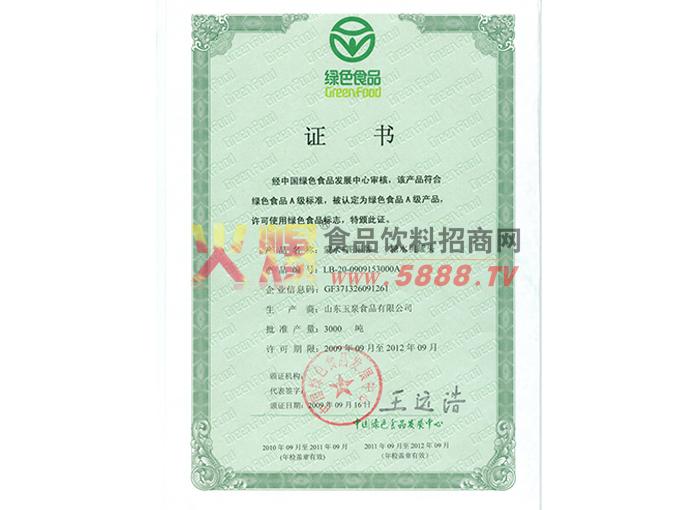 蒙水绿色食品证书
