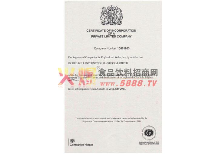 公司英文证件