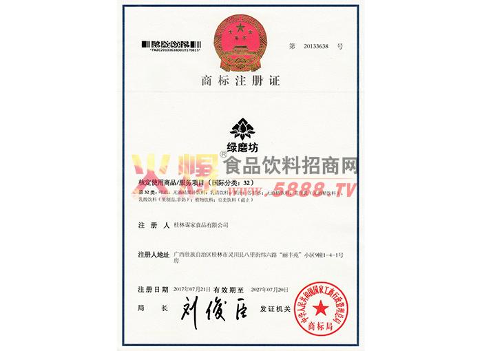 绿磨坊商标证