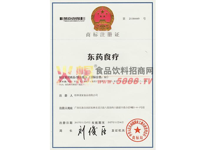 东药食疗商标证