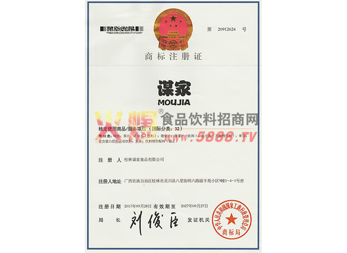 谋家商标证