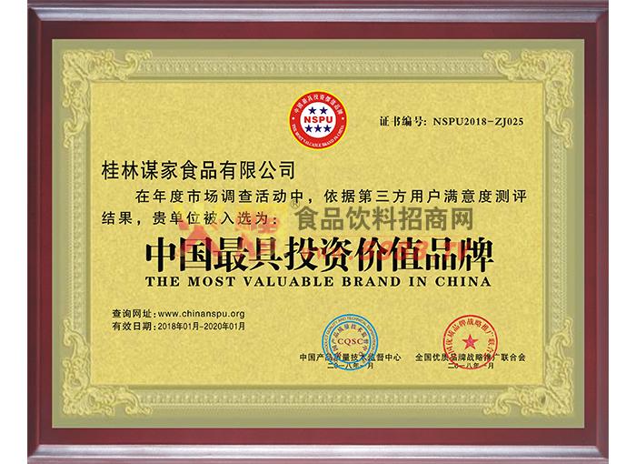 最具投资价值品牌证书