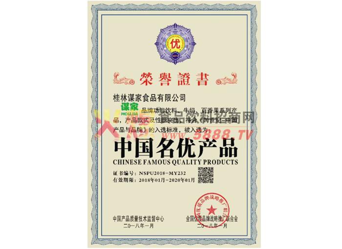 中国名优产品