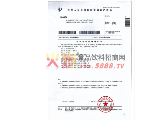 专利申请受理书