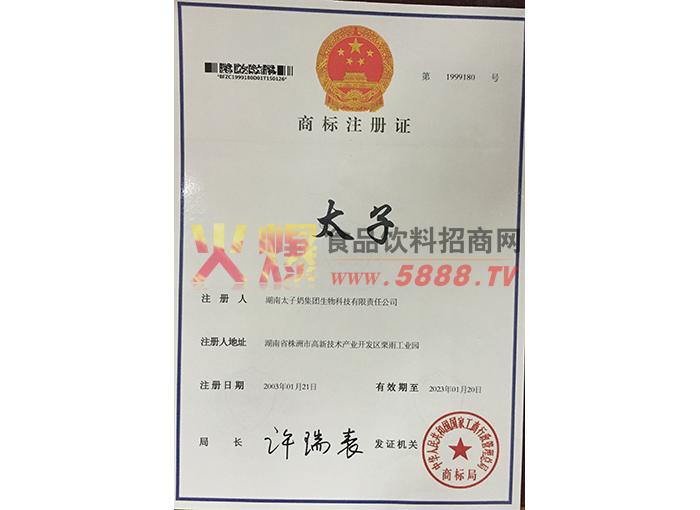 太子商标证