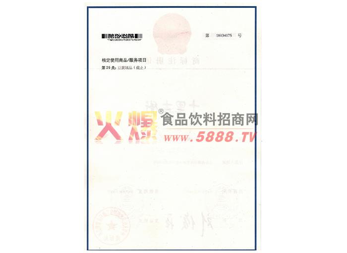 商标证(18034175)