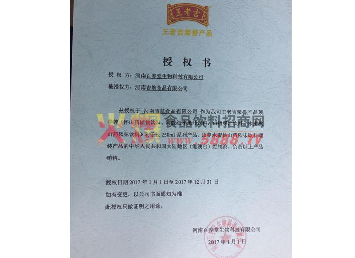 授权书证件