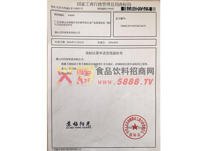 苏梅阳光商标证
