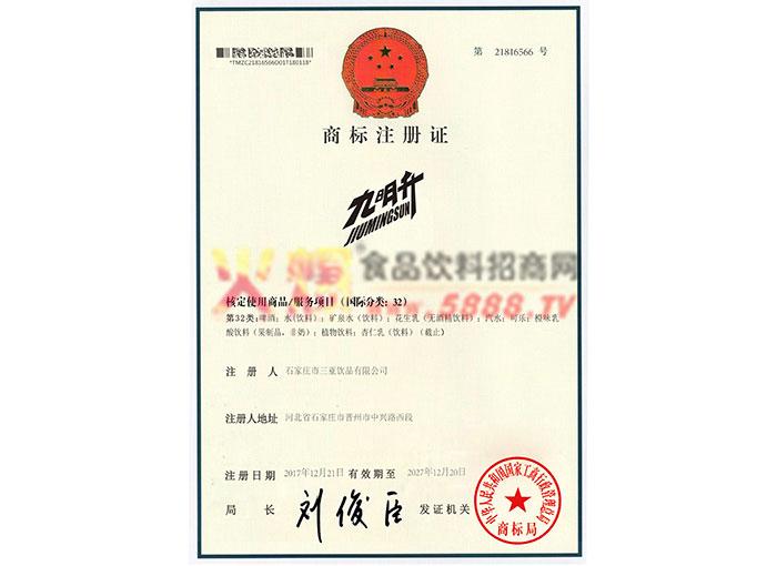 九明升商标证