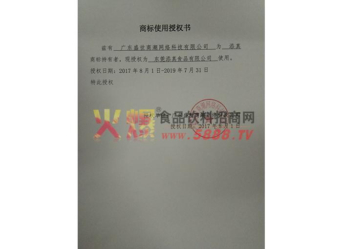 商标授权书