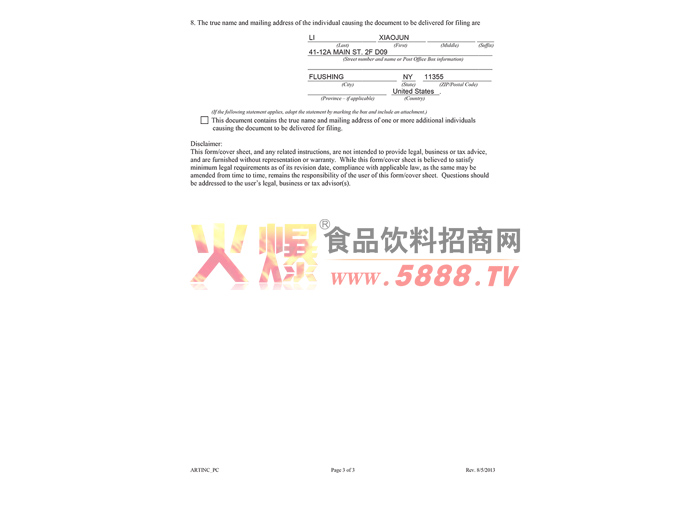 中国大陆代理权
